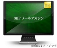 SKPメールマガジン
